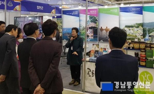 고성군, 2018 항노화산업박람회서 홍보관 운영.jpeg