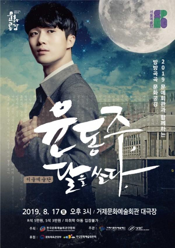 [크기변환]윤동주 달을 쏘다 포스터.jpg
