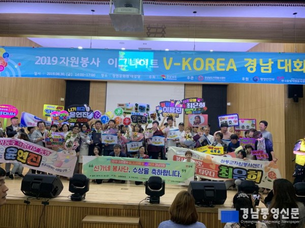 [크기변환]통영시 봉사자 2019 자원봉사 이그나이트 V-Korea 경남대회 '우수상'수상1.JPG