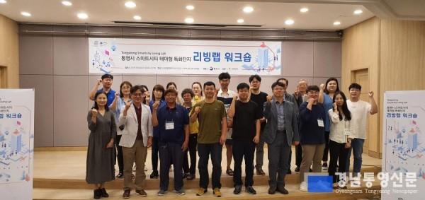 [크기변환]통영 스마트시티 테마형 특화단지 리빙랩 3차 워크숍 개최1.jpg