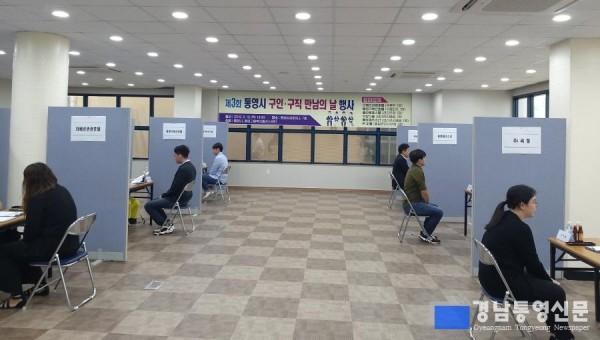 [크기변환]통영시, 제3회 구인·구직 만남의 날 개최.jpg