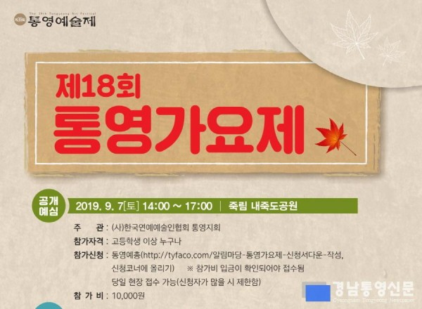 [크기변환]통영 가왕 선발전 개최.jpg