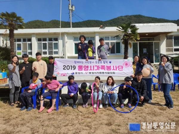 [크기변환]통영시가족봉사단, 10월 봉사활동 펼쳐.jpg