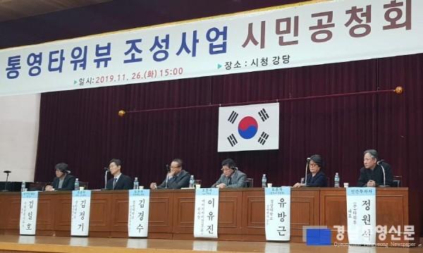 [크기변환]통영타워뷰 조성사업 추진을 위한 시민공청회 개최1.jpg