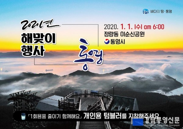[크기변환]1.2020년 통영 해맞이 행사 개최2.jpg