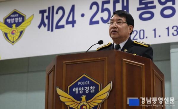 [크기변환](200113) 통영해경, 제25대 김평한 서장 취임식 가져 (사진1).JPG