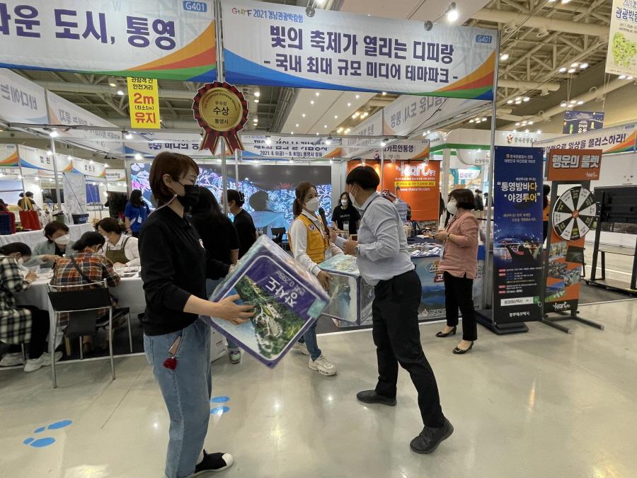 통영시, 경남관광박람회서 홍보 활동 펼쳐