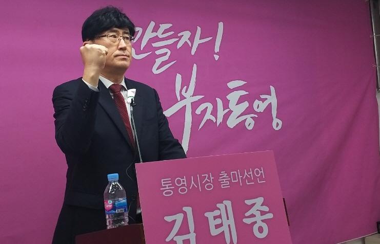 <포토아이>김태종 경남변호사회 통영지회장, 통영시장 선거 출마