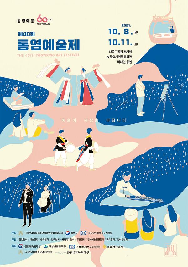 통영시, 제40회 통영예술제 개막