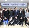 강원 고성 청소년 교류단, 경남 고성 방문