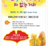 통영시, '서피랑 은행나무길 차 없는 거리' 행사 개최