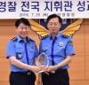 통영해경, 정부 우수혁신 기관 선정