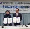 중앙동-MG새마을금고 출산축하금 증액 지원 MOU