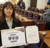 통영시 배정화 주무관, 외국어능력평가대회 우수상