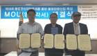 해양소년단-통영개발공사-한산대첩기념회, MOU 체결