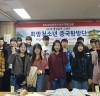 고성군 청소년, 중국 북경 탐방 길 나서
