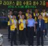 충무라이온스 클럽, 통영구치소 생수 기증
