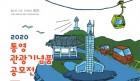 통영시, 2020 통영관광기념품 공모전 개최