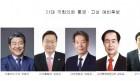통영·고성 국회의원 예비후보 5명 등록