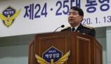 통영해경, 제25대 김평한 서장 취임