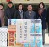 통영시의회, 사회복지시설 위문 격려