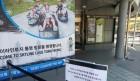 코로나19 확진자 통영 방문…루지 폐쇄