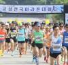 고성군, 경남도지사배 전국마라톤대회 열어