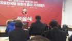 정점식 전 공안부장, 보궐선거 출마 선언