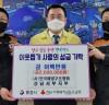한국해양구조협회 경남서부지부, 이웃사랑 실천