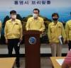 통영서 해외 국적 남성 코로나19 양성 판정
