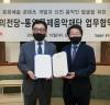 통영국제음악재단-서울 예술의전당, MOU 체결