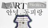 통영시, 동피랑 아트프로젝트 참가자 모집