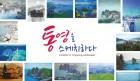 서울서 '통영을 스케치하다'전시회 열린다
